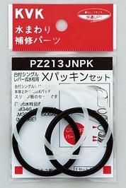 KVK Xパッキン 種類と交換の説明02.jpg
