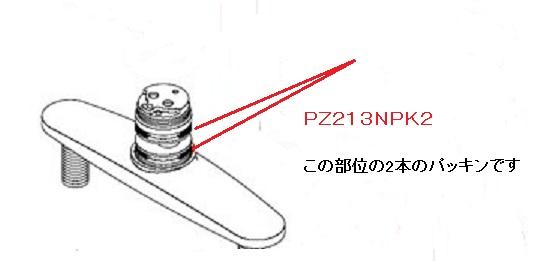 KVK Xパッキン 種類と交換の説明12.jpg